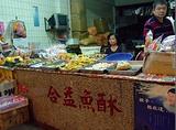 淡水合益鱼酥鱼丸店