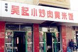 小炒肉黄米饭大烩菜