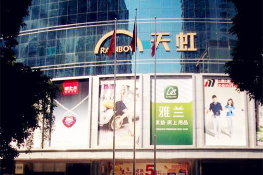 天虹商场(东门店)