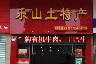 乐山土特产专卖店
