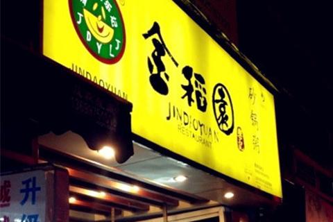 金稻园砂锅粥(总店)