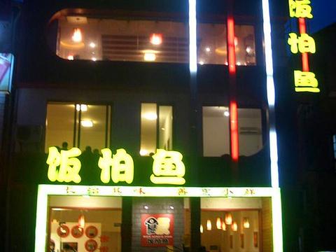 饭怕鱼(阳光100店)旅游景点图片