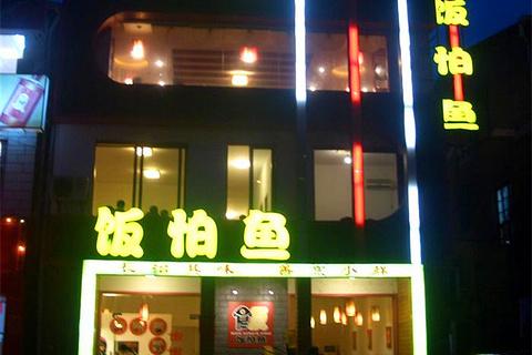 饭怕鱼(阳光100店)