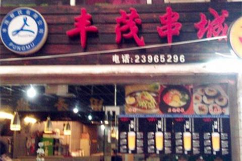 丰茂串城(香蜜湖店)