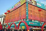 万博购物广场(交易城店)