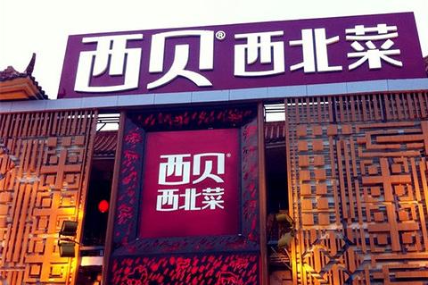 西贝莜面村(香蜜湖店)