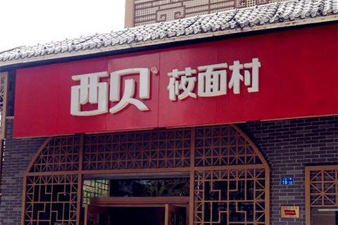 西贝莜面村(八卦店)