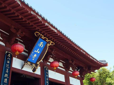 南山寺旅游景点图片