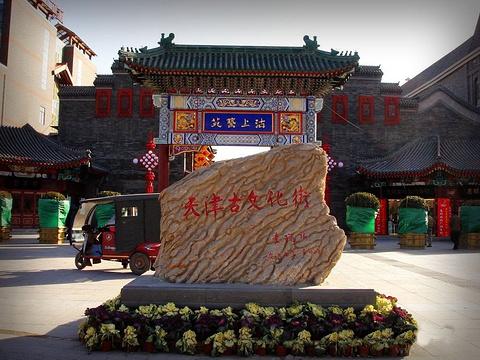天津古文化街旅游图片