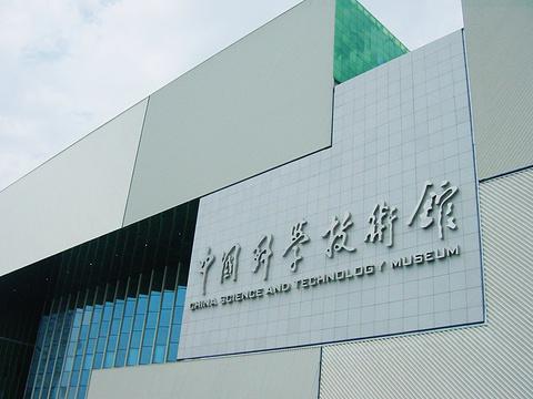 中国科技馆新馆旅游景点图片