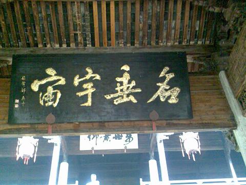 诸葛八卦村旅游景点图片