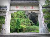 平津战役天津前线指挥部旧址陈列馆